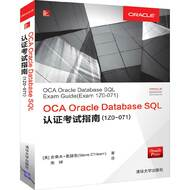 OCA Oracle Database SQL认证考试指南(1Z0-071)